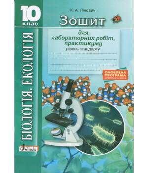 Біологія і екологія 10 клас Зошит Лабораторні работи, практикум Рівень стандарту Оновлена програма Літера Л0968У (9789661789554) (296608)