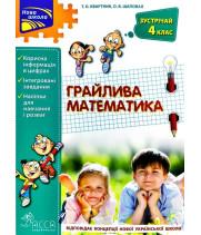 Зошит Грайлива математика Зустрічай 4 клас За новою програмою (Укр) АССА (9786177660636) (409508)