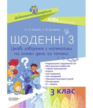 НУШ Щоденні 3 Посібник 3 клас Цікаві завдання з математики на кожен день за темами (Укр) Основа НУД032 (9786170039019) (429508)