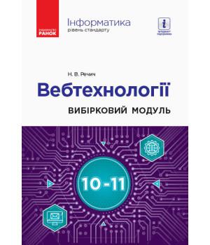 Інформатика 10-11 клас Вибірковий модуль Вебтехнології Рівень стандарту (Укр) Ранок ТИ901874У (9786170964182) (428710)
