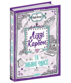 Книга Ліззі Карбон та любовні чудасії Книга 2 (Укр) Школа (9789664296059) (420914)