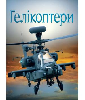 Книга Гелікоптери (Укр) КМ-Букс (9789669481764) (351814)