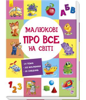 Розвиваючий збірник: Малюкові про все на світі (Укр) Ранок А901211У (9789667485535) (270015)