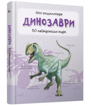 Міні-енциклопедія Динозаври 50 найвідоміших видів (Укр) КМ-Букс (9789669482914) (351815)