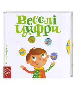 Книга Сторінки-цікавинки Веселі цифри Федієнко Школа (9789664293096) (302416)