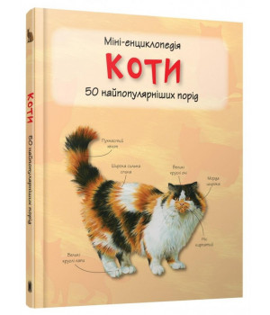 Міні-енциклопедія Коти (Укр) КМ-Букс (9789669482945) (351817)