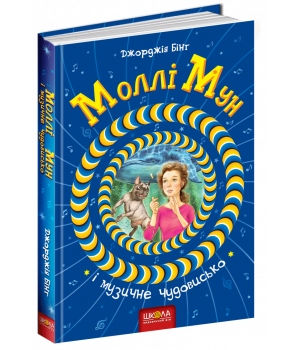 Моллі Мун і музичне чудовисько Книга 6 (Укр) Школа (9789664293805) (299517)