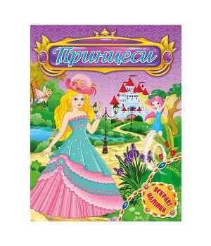 Принцеси Яскраві наліпки Одягни ляльку (Фіолетова) Глорія (9786175368558) (300718)