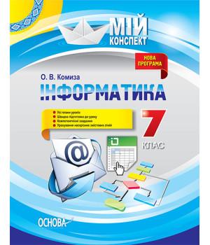 Мій конспект Інформатика 7 клас ИНМ010 Основа (9786170033932) (294518)