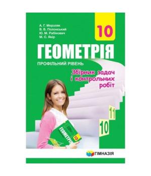 Геометрія 10 клас Збірник задач і контрольних робіт Профільний рівень (Укр) Гімназія (9789664743195) (300819)