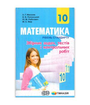 Математика 10 клас Збірник задач і контрольних робіт Рівень стандарту (Укр) Гімназія (9789664743096) (300820)