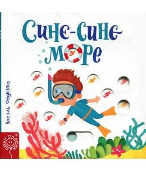 Книга Сторінки-цікавинки Синє-синє море Федієнко Школа (9789664295656) (302420)