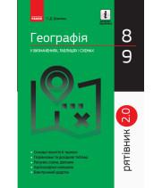 Рятівник 2.0 Географія у визначеннях, таблицях і схемах 8 - 9 класи (Укр) Ранок Г109050У (9786170959447) (347420)