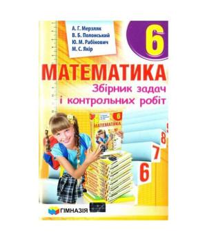Математика 6 клас Збірник задач і контрольних робіт Мерзляк А.Г. (Укр) Гімназія (9789664742389) (276722)