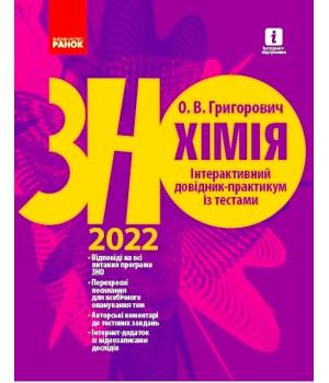 ЗНО 2022: Хімія. Інтерактивний довідник-практикум із тестами. Григорович О. В.