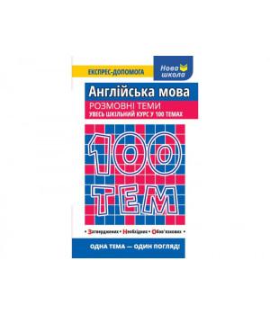 Посібник 100 тем Англійська мова Розмовні теми (Укр) АССА (9786177385652) (297422)