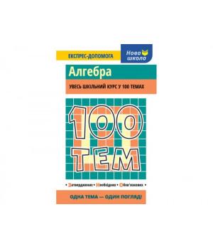 Посібник 100 тем Алгебра (Укр) АССА (9786177385669) (297423)