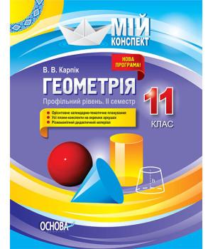 Геометрія 11 клас Профільний рівень 2 семестр (Укр) Основа ПММ028 (9786170038371) (352226)