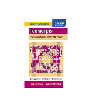 Посібник 100 тем Геометрія (Укр) АССА (9786177385676) (297426)