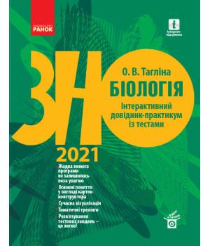 ЗНО 2021 Біологія. Інтерактивний довідник-практикум із тестами