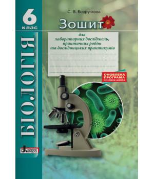 Біологія 6 клас Зошит для лабораторних досліджень, практичних робіт та дослідницьких практикумів (Укр) Літера Л0847У (9789661788168) (271228)