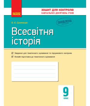 Всесвітня історія 9 клас Контроль навчальних досягнень (Укр) Нова програма Ранок Г487062У (9786170935908) (272230)