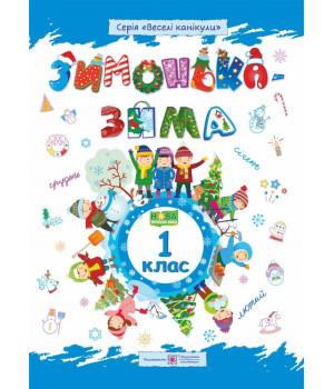 Зимонька-зима Зошит учня (учениці) 1 класу (Укр)  (9789660734890) (442930)