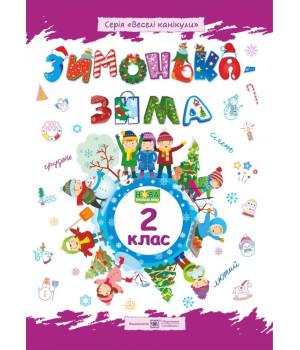 Зимонька-зима Зошит учня (учениці) 2 класу (Укр)  (9789660734906) (442931)