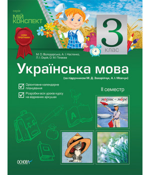 Мій конспект Українська мова 3 клас 2 семестр (за підручником М. Д. Захарійчук, А. І. Мовчун) ПШМ33/ПШМ071 Основа (9786170021373) (220533)