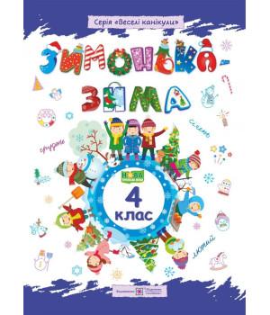 Зимонька-зима Зошит учня (учениці) 4 класу (Укр)  (9789660734920) (442933)