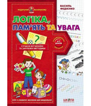 Посібник Подарунок маленькому генію Логіка,пам`ять та увага Федієнко В. (Укр) Школа (9789664290385) (279133)