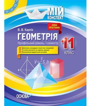 Мій конспект Геометрія 11 клас Профільний рівень 1 семестр (Укр) Основа ПММ027 (9786170036858) (341534)