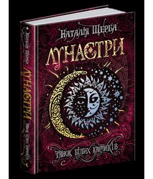 Лунастри Танок білих карликів Книга 4 (Укр) Школа (9789664296127) (347034)