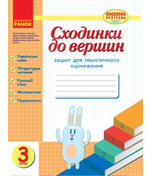 Сходинки Зошит для тематичного оцінювання 3 клас (Укр) Оновлена програма /НВ Ранок Н123009У (978-617-09-3186-3) (269434)