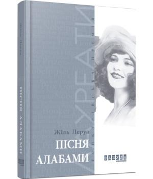Книга Жіль Леруа. Пісня Алабами (Укр) Фабула ФБ676006У (9786170933850) (269734)
