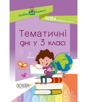 НУШ Посібник для вчителя Тематичні дні у 3 класі (Укр) Основа НУР037 (9786170038890) (409435)