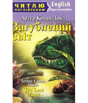 Книга Читаю англійською Загублений світ (Англ) Арій (9789664985373) (287136)