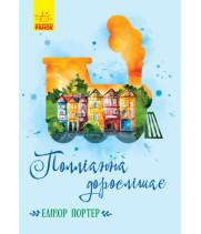 Класичні романи Полліанна дорослішає (Укр) Ранок (9786170948526) (430337)