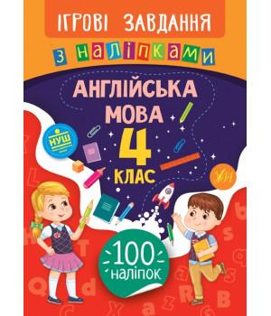 Ігрові завдання з наліпками. Англійська мова. 4 клас (Укр) Ула (9789662847659) (448337)