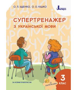НУШ 3 клас Супертренажер з української мови (Укр) Л1126У Літера (9789669451385) (400340)