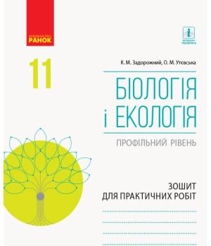 Біологія і екологія 11 клас Зошит для практичних робіт (профільний рівень) (Укр) Ранок Ш530238У (9786170957023) (343641)