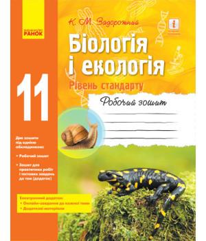 Біологія і екологія 11 клас Робочий зошит (рівень стандарту) (Укр) Ранок Ш530242У (9786170957009) (343642)