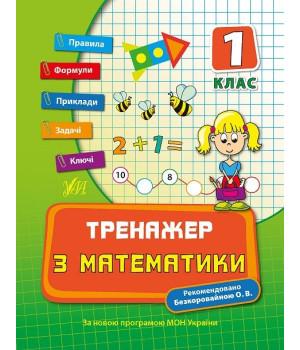 Тренажер з математики. НУШ 1 клас (Укр) Ула (9789662840384) (448342)