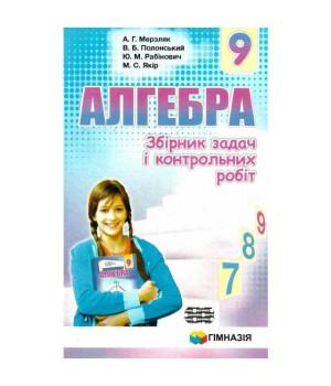 Алгебра 9 клас Збірник задач і контрольних робіт Мерзляк А.Г. (Укр) Гімназія (9789664742983) (276243)