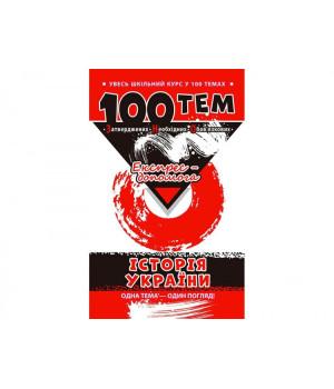 Посібник 100 тем Історія України (Укр) АССА (9789662623710) (291644)