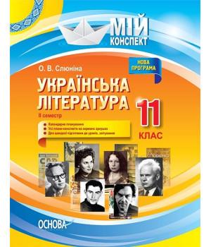Мій конспект Українська література 11 клас 2 семестр (Укр) Основа УММ058 (9786170037046) (342044)