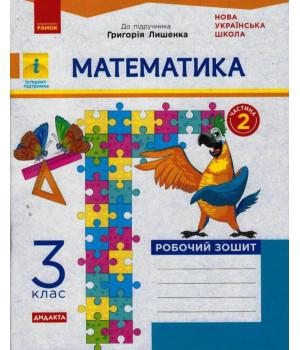 НУШ Математика 3 клас Робочий зошит 2 частина (з 2-х частин) до підручника Лишенко Г. ДИДАКТА (Укр) Ранок (9786170965509) (431345)
