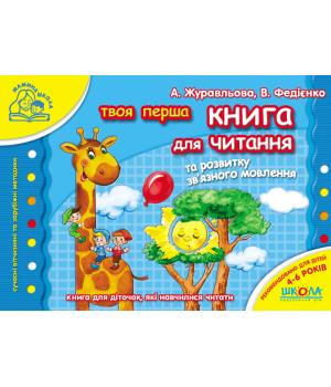 Мамина школа Книга для читання та розвитку зв'язного мовлення 4 - 6 років Журавльова А., Федієнко В. (Укр) Школа (9789664291764) (276846)
