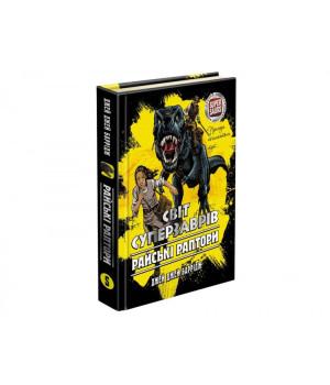 Світ суперзаврів Книга 1 Райські раптори Асса (9786177661497) )(448246)