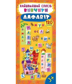 Книга Найшвидшій спосіб вивчити алфавіт Смирнова Ула (9789662844900) (294147)